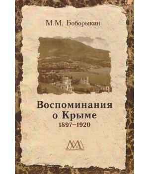 Боборыкин М. М. Воспоминания о Крыме. 1897–1920
