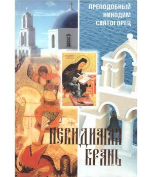Преподобный Никодим Святогорец. Невидимая брань