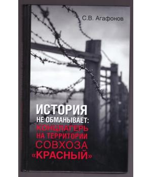 """История не обманывает: концлагерь на территории совхоза """"Красный"""""""