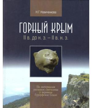 Новиченкова Н. Г. Горный Крым: II в. до н. э. – II в. н. э.