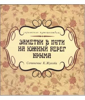 Жуков К. Заметки в пути на южный берег Крыма