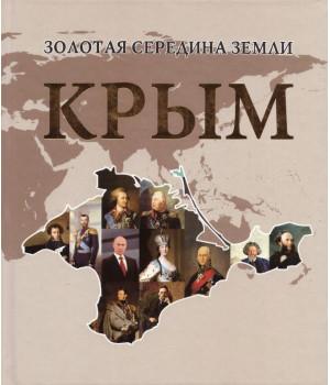 Сидякин А., Урденко О. Золотая середина земли. Крым