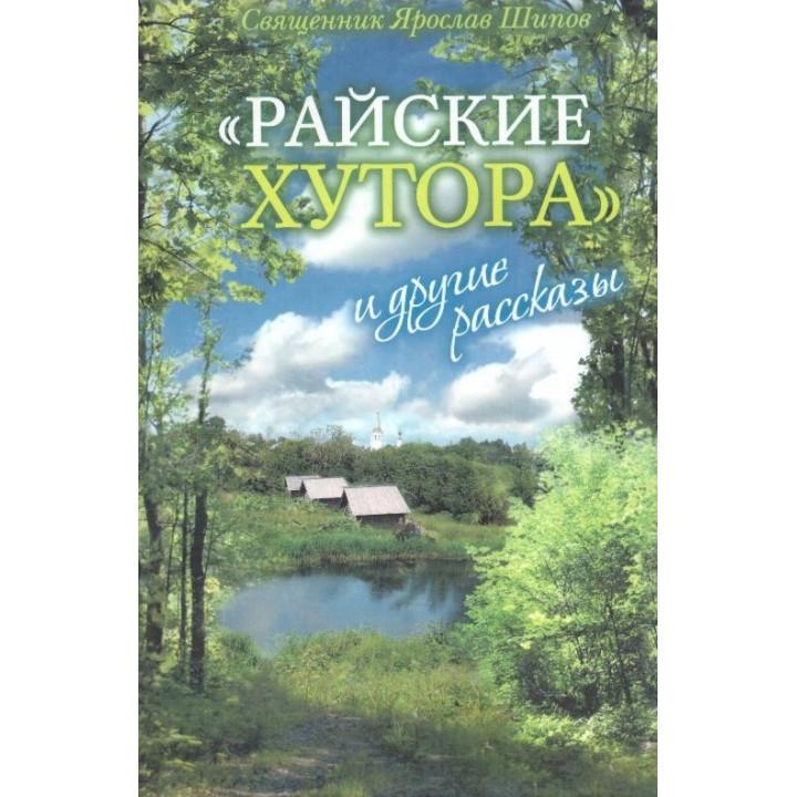Шипов Я. Райские хутора и другие рассказы