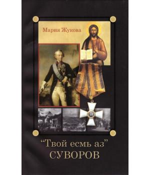 Жукова М. Твой Есмь Аз...Суворов