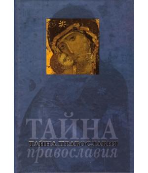Тайна Православия. О сокровенном и тайном