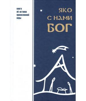 Яко с нами Бог. Книга об истинах православной веры