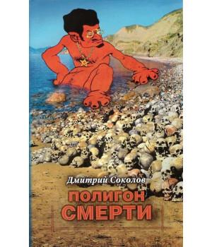 Соколов Д. Полигон смерти