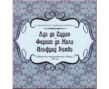 Луи де Судак, Фернан де Мели, Альфред Рамбо