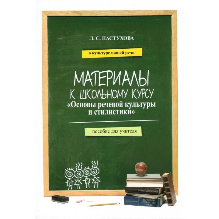 Пастухова Л. С. Основы речевой культуры и стилистики