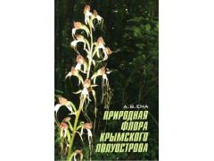 Ена А. В. Природная флора Крымского полуострова