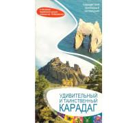 Костенко Н. С. Удивительный и таинственный Карадаг