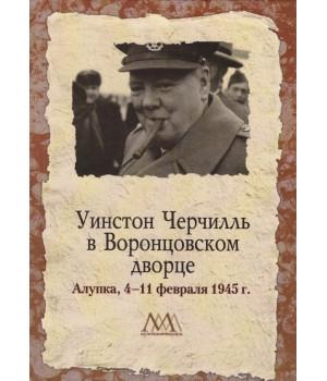 Уинстон Черчилль в Воронцовском дворце. 4-11 февраля 1945 г.