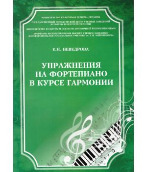 Неведрова Е. Н. Упражнения на фортепиано в курсе гармонии