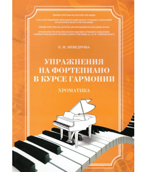 Упражнения на фортепиано в курсе гармонии. Хроматика