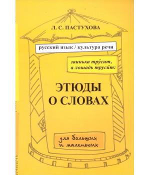 Пастухова Л. С. Этюды о словах