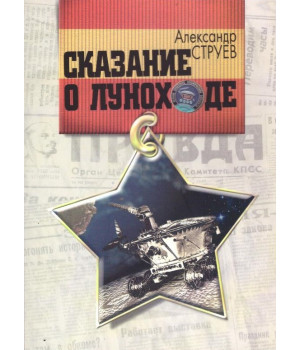 Струев А. Л. Сказание о Луноходе