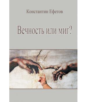Ефетов К. А. Вечность или миг?