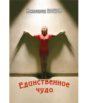 Ефетов К. А. Единственное чудо