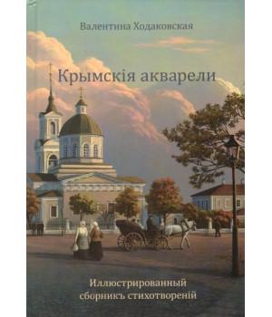 Ходаковская В. Крымскiя акварели