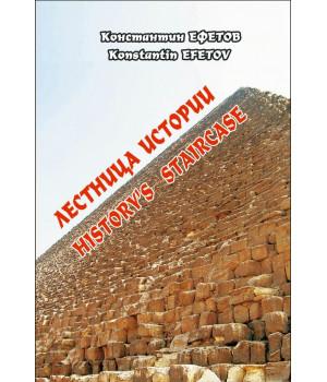 Ефетов К. А. Лестница истории / Historys staircase
