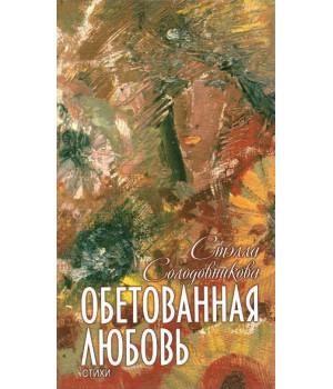 Солодовникова С. Обетованная любовь