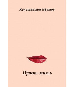 Ефетов К. А. Просто жизнь