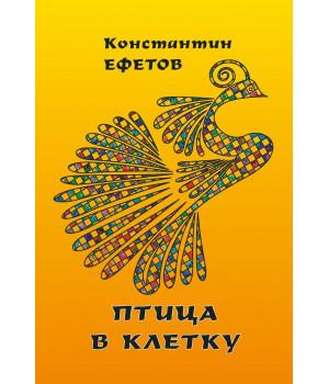 Ефетов К. А. Птица в клетку