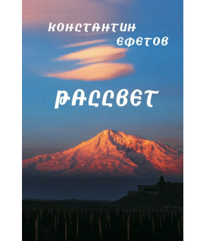 Ефетов К. А. Рассвет