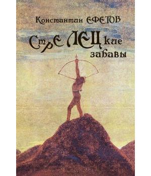 Ефетов К. А. СТРЕЛЕЦкие забавы