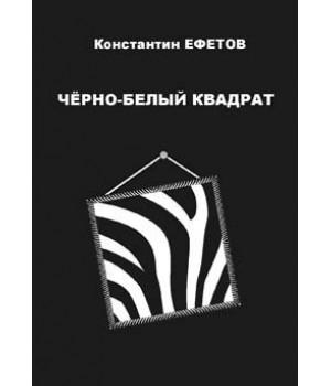 Ефетов К. А. Черно-белый квадрат