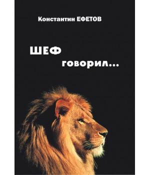Ефетов К. А. ШЕФ говорил…