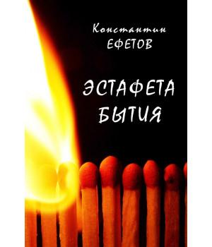 Ефетов К. А. Эстафета бытия