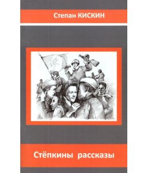 Кискин С. С. Степкины рассказы