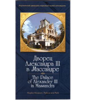 Дворец Александра III в Массандре
