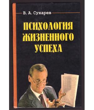 Сухарев В. А. Психология жизненного успеха