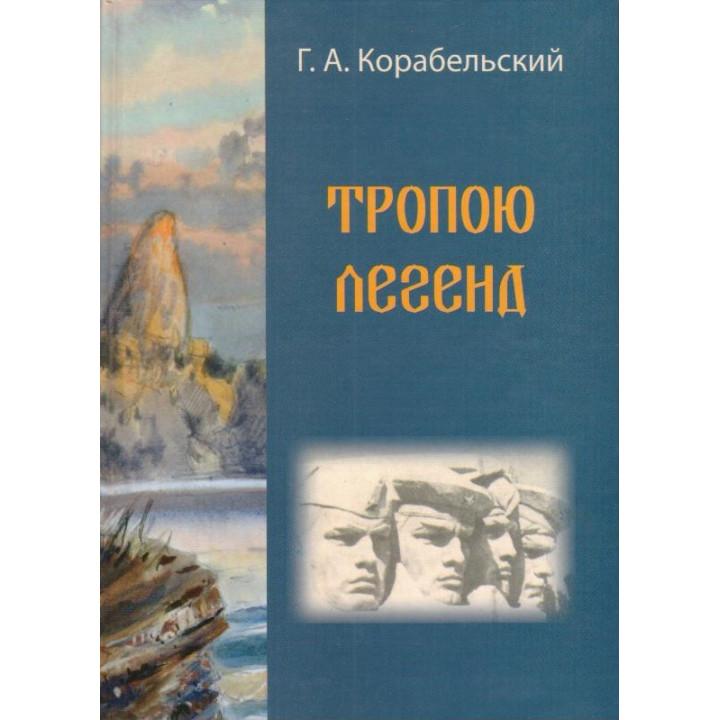 Корабельский Г. А. Тропою легенд