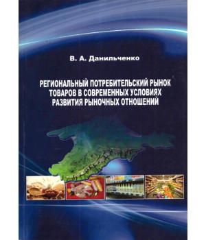 Региональный потребительский рынок в условиях развития рыночных отношений