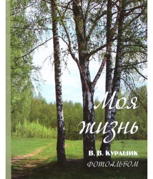 Курашик В. В. Моя жизнь. Фотоальбом