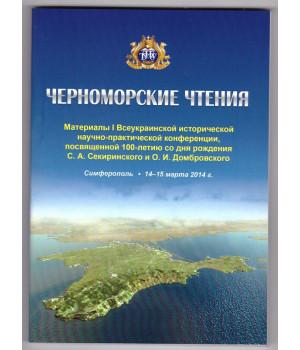 Черноморские чтения