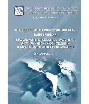 Проблемы и перспективы развития экономических отношений в агропром комплексе