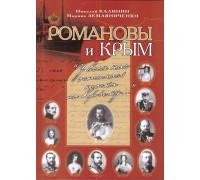 """Романовы и Крым. """"У всех нас осталась тоска по Крыму…"""""""