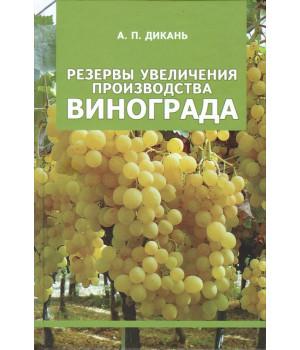 Дикань А. П. Резервы увеличения производства винограда