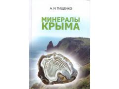 Тищенко А. И. Минералы Крыма