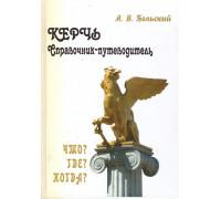 Керчь. Справочник-путеводитель