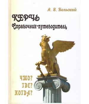 Бельский А. В. Керчь. Справочник-путеводитель