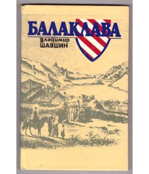 Шавшин В. Г. Балаклава. Исторические очерки