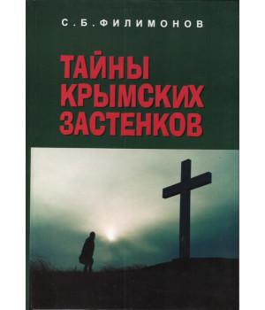 Тайны крымских застенков