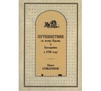 Путешествие по всему Крыму и Бессарабии в 1799 году