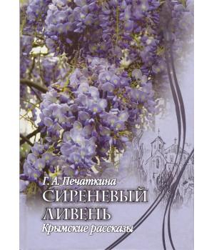 Печаткина Г. А. Сиреневый ливень