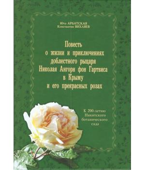 Повесть о жизни доблестного рыцаря Николая Ангорн фон Гартвиса